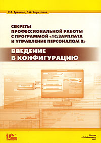 инструкция работы с программой 1с учет и отчетность предпринимателя ред 1 2